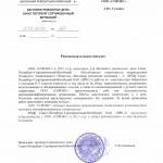 Отзыв ОАО ВРК-2