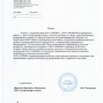 Отзыв от ЗАО Газпромнефть-Аэро